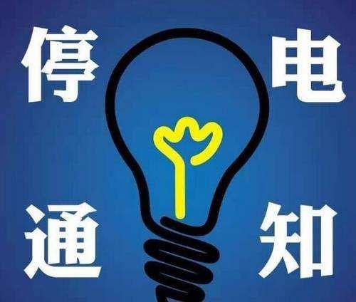 2017西安11月13日至11月19日计划停电通知