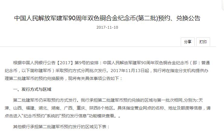西安2017建军纪念币二次预约兑换公告