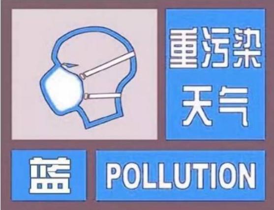 西安11月14日启动重污染天气蓝色预警通知