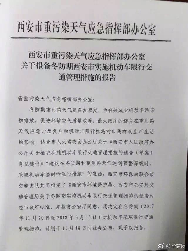 西安11月20日起或将实施常态化限行