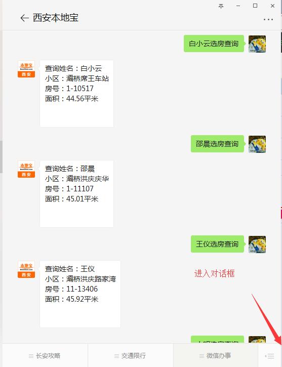 2017西安公租房最新消息(持续更新)