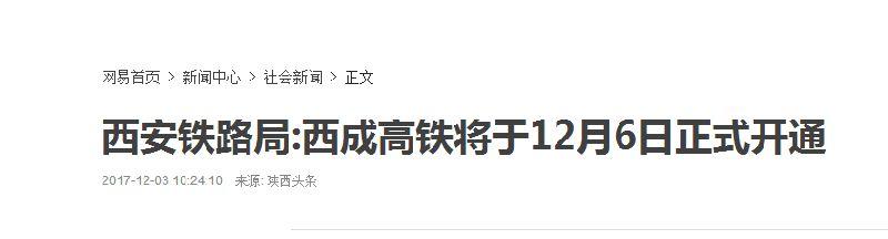 西成高铁最新消息(持续更新)