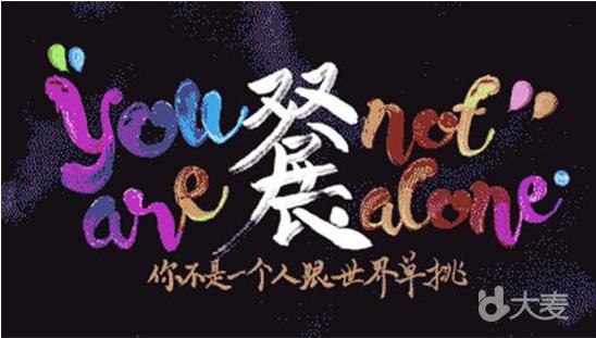 2017双人展·无独有偶 西安站