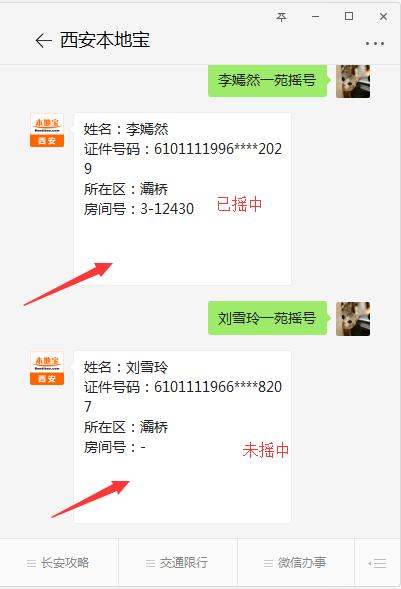 2017西安曲江新区公租房最新消息(不断更新)