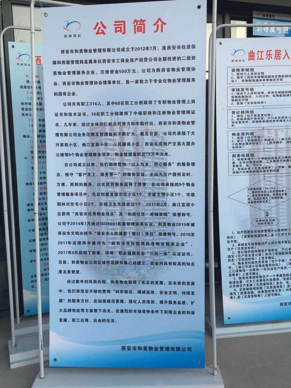 2017西安曲江保障房曲江乐居小区办理入住通知