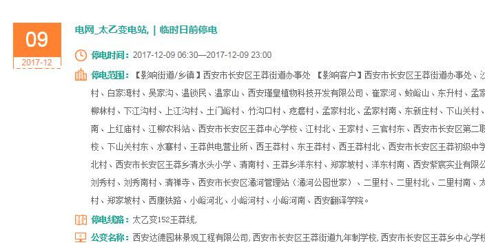 西安本周末停电通知(持续更新)