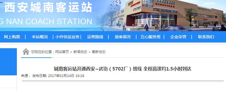 2月14日起西安至武功班次开通 城南客运站可乘车