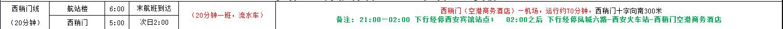 西安咸阳机场大巴西稍门线时刻表(首末班+途经站点)