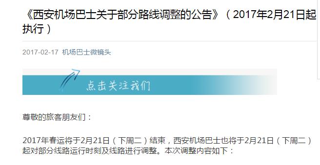 2月21日起西安咸阳机场巴士西稍门线等4条线路调整