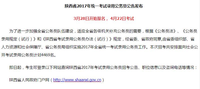 2017陕西公务员考试公告