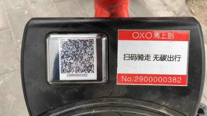 西安OXO马上到共享单车APP下载二维码是哪个(图