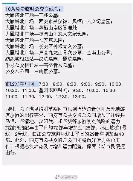 2017西安清明节免费祭扫公交专线(4月1日至4日)