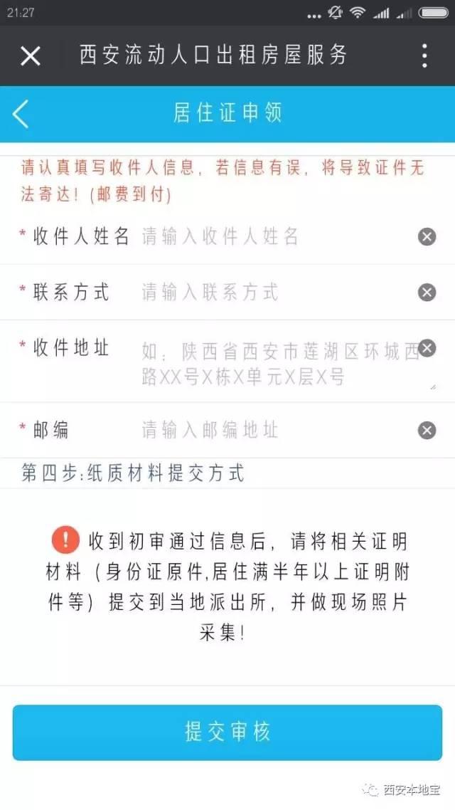 2017陕西新版居住证微信申领指南(图解步骤)