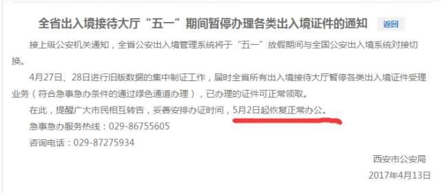 2017五一放假期间 陕西全省暂停办理各类出入境证件