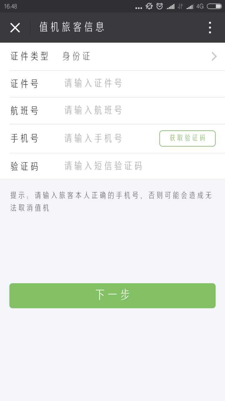 西安咸阳机场手机值机操作指南(图解)