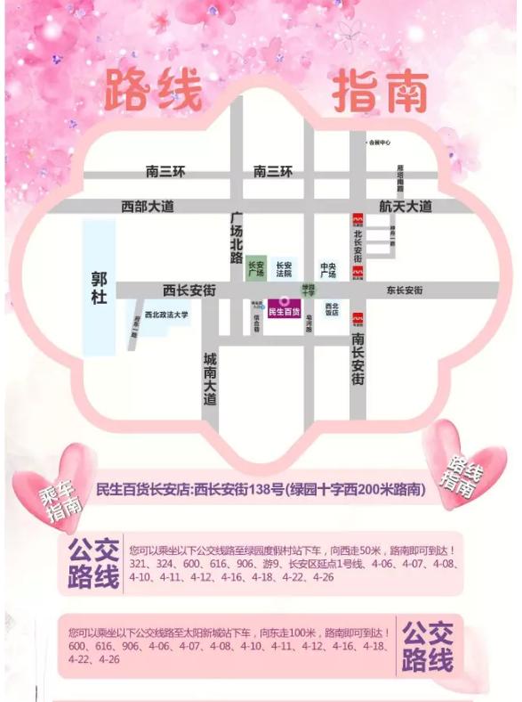 2017西安民生百货长安店5月28日至6月1日打折、好玩活动一览