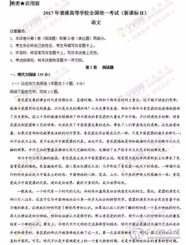 2017陕西高考语文试题(图)