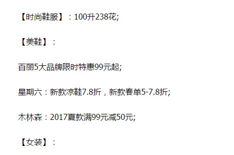 2017西安民生百货曲江店六一打折信息汇总