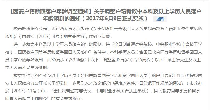 2017西安户籍新政落户年龄调整通知(原文)
