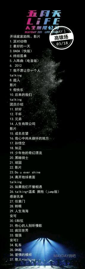 五月天网站是多少_2017五月天西安演唱会歌单(网传)