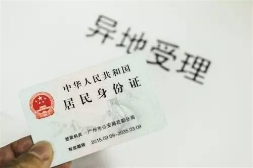西安异地身份证办理流程