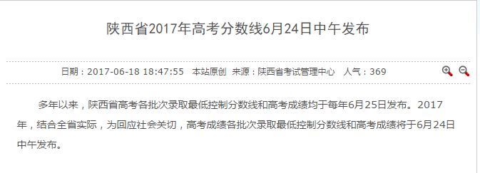 2017陕西省高考分数线提前到6月24日中午公布