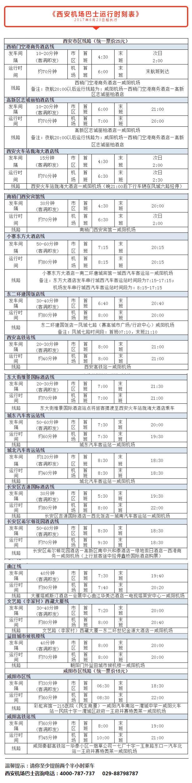 6月23日起西安咸阳机场大巴火车站线等5条线路调整