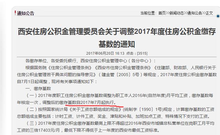 西安房产:7月起西安公积金缴存基数调整