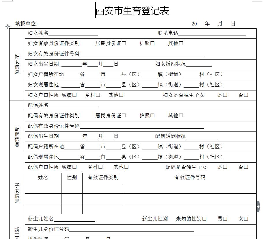 西安生育登记申请表下载(官方版)