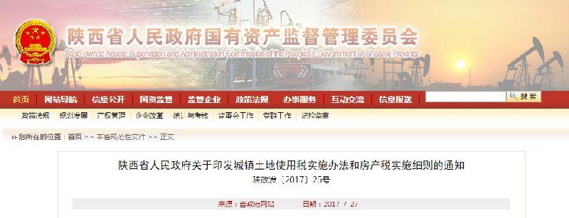 陕西省房产税实施细则