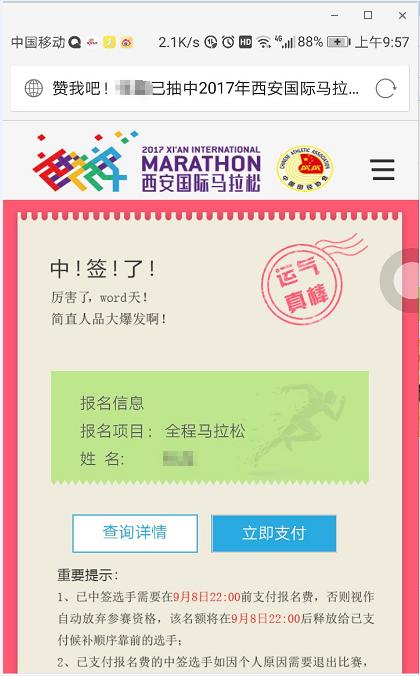 2017西安国际马拉松抽签结果查询入口
