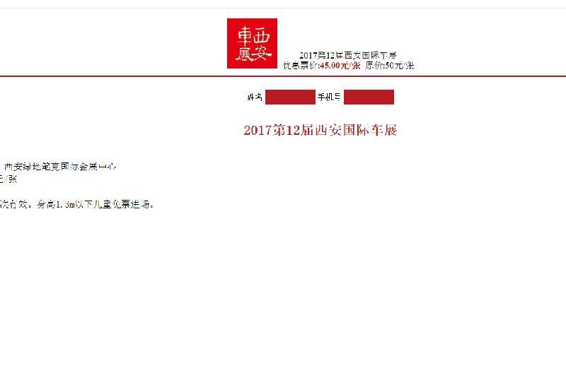 2017西安国庆车展门票在哪买?
