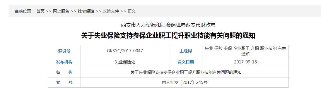 西安参保职工技能提升补贴申请表下载