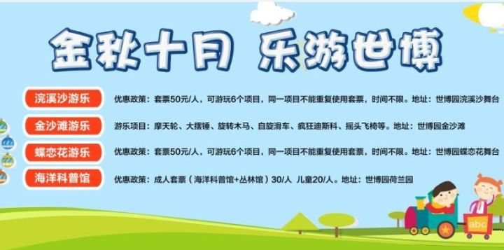 2017西安国庆节亲子活动大全