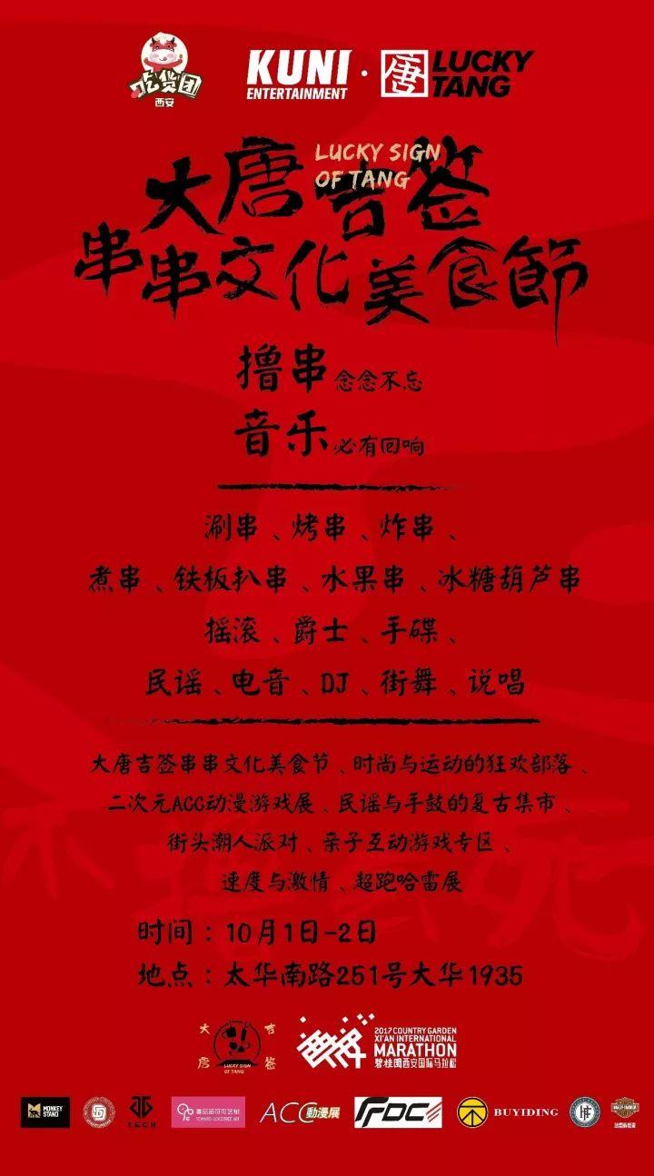 2017西安串串美食狂欢节攻略(时间+看点)