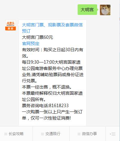 2018西安大明宫国家遗址公园上半年活动安排