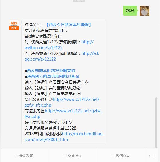 2018年1月6日陕西高速路况实时播报