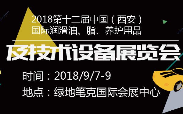 2018西安国际润滑油、脂、养护用品及技术设备展览会攻略