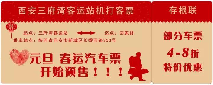 2018西安三府湾客运站春运购票指南 多种购票方式更多优惠