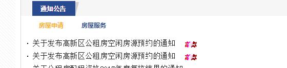 2018西安高新区公租房空闲房源预约通知