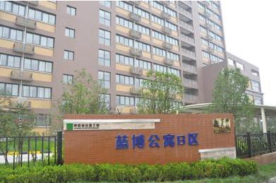 西安高新区蓝博公寓公租房物业咨询电话、投诉电话