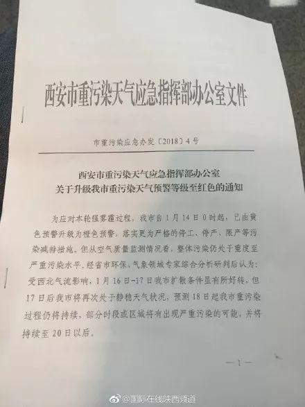 2018西安1月17日启动红色预警通知