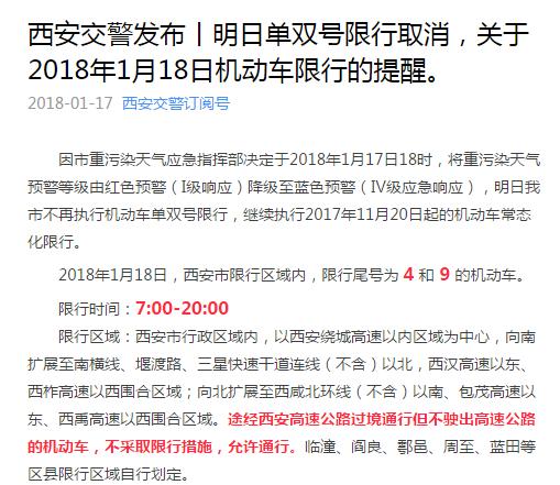 2018西安1月18日单双号限行取消通知