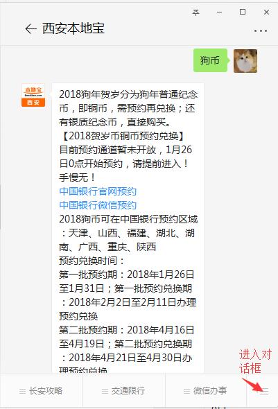 西安2018狗年纪念币网上预约指南(入口+时间+数量)