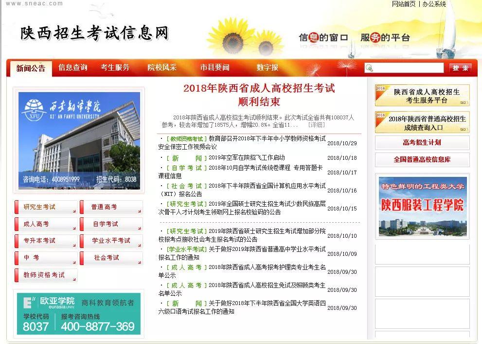 2019陕西高考流程