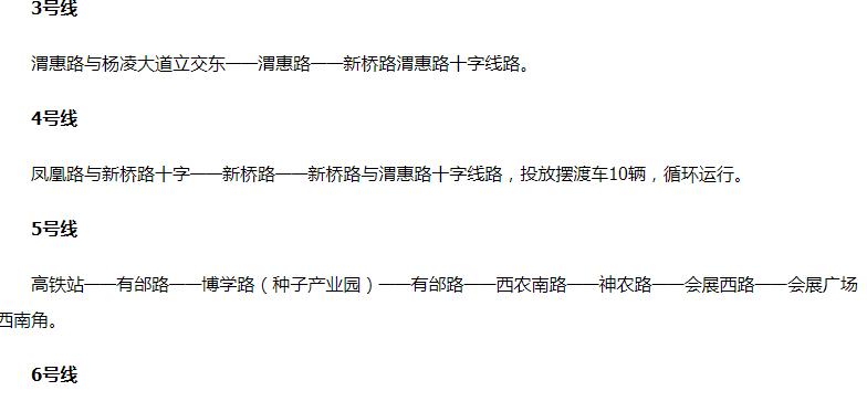 2018杨凌农高会期间免费提供公交车和115辆摆渡车