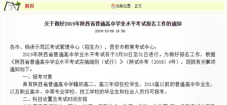 2019陕西高考政策