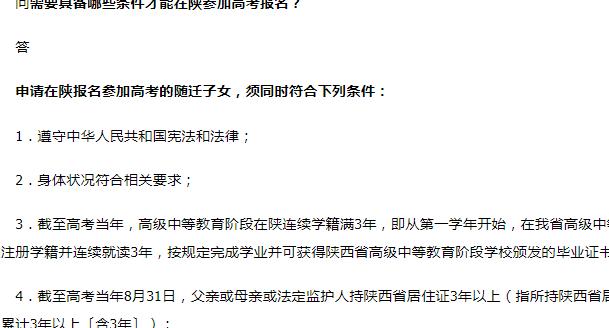 2019年外省籍随迁子女在陕参加高考政策十问十答