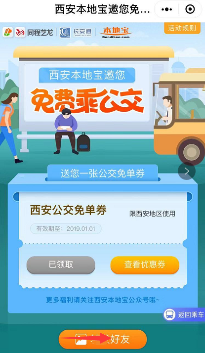 西安100万张公交免单券领取攻略