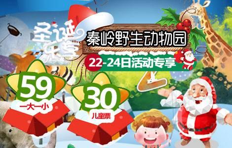 2018西安秦岭野生动物园圣诞节优惠活动攻略